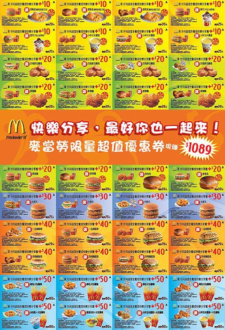 mcdonald coupons