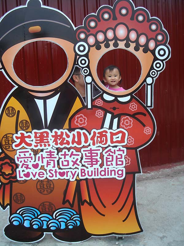 love story building