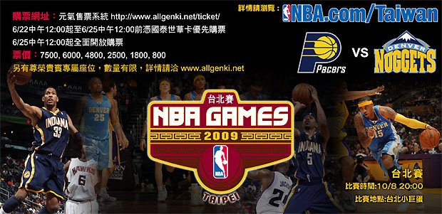 nba game in taiwan 2009