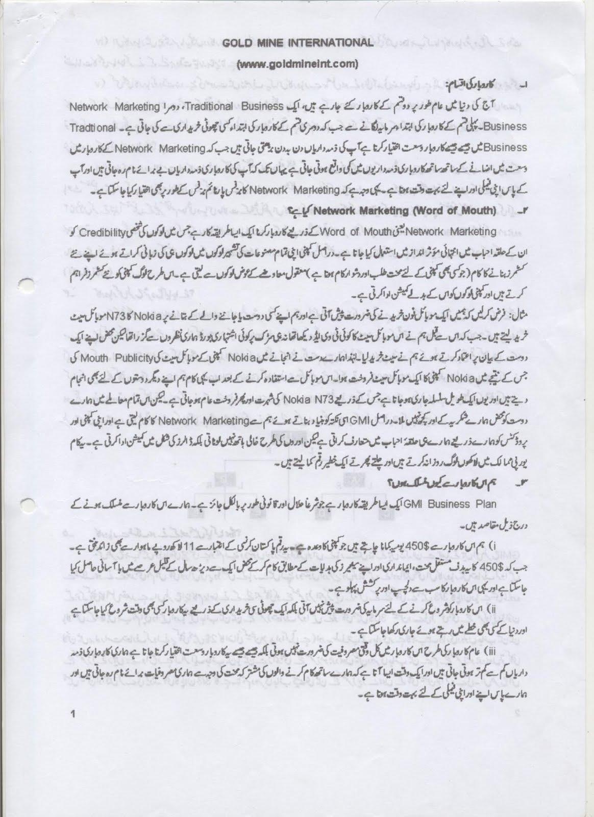 What is the meaning of anniversary in urdu invitation meaning in urdu images invitation sample and stopboris Gallery