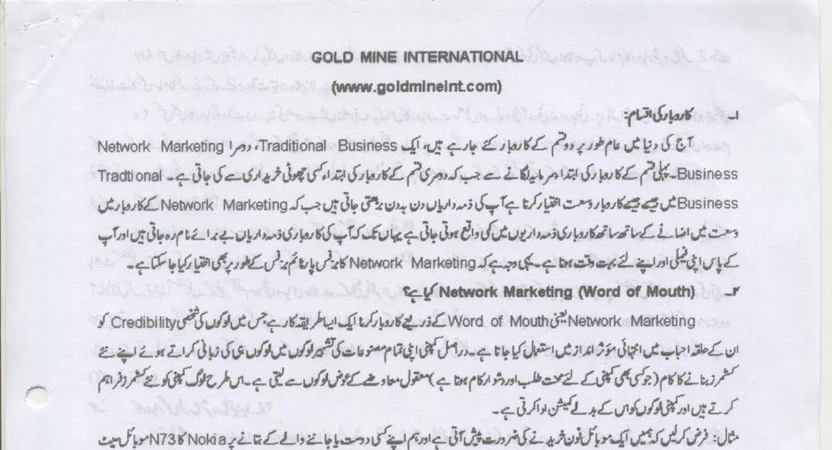 Network marketing business presentation urdu stopboris Images