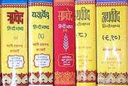 Read Vedas Online in Hindi with Text, Meaning and Commentary ...
