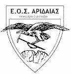ΟΡΕΙΒΑΤΙΚΟΣ ΣΥΛΛΟΓΟΣ ΑΡΙΔΑΙΑΣ