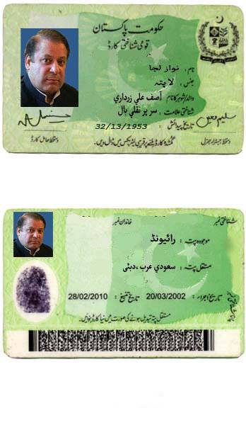 funny pakistan politics Identity Card Of Nawaz Sharif
