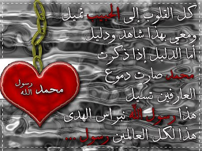 لو عرفوك لأحبوك يا حبيبي يا رسول الله 60_1228055797.jpg