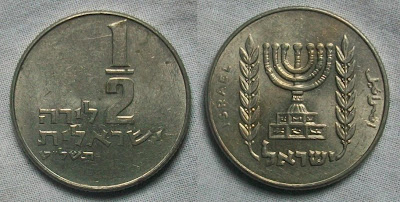 israel 1/2 lira 1969