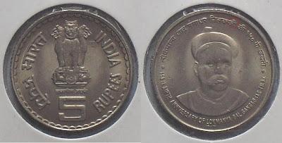 5 rupee tilakji error coin