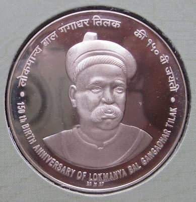 bal gangadhar tilak 100 rupee reverse