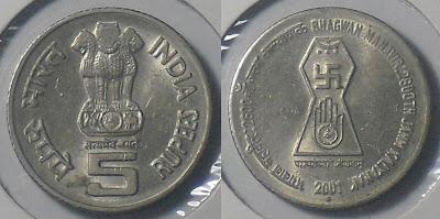 5 rupee bhagwan mahavir 2600th birth anniversary