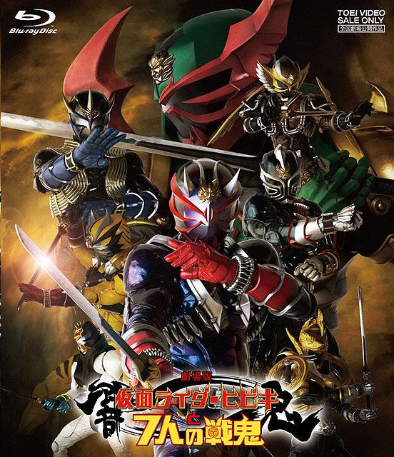 Kamen Raida Hibiki movie