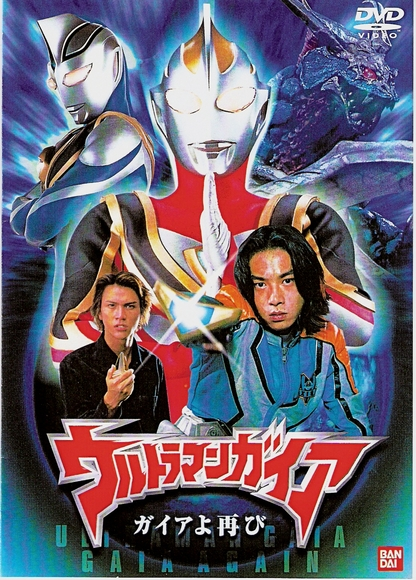 Ultraman%2BGaia Ultraman Gaia Complete DVDrip + Movie [Raw]