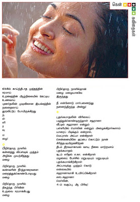 pdf tamil kavithaigal with picture