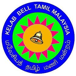 மலேசியத் தமிழ் மணி மன்றம்