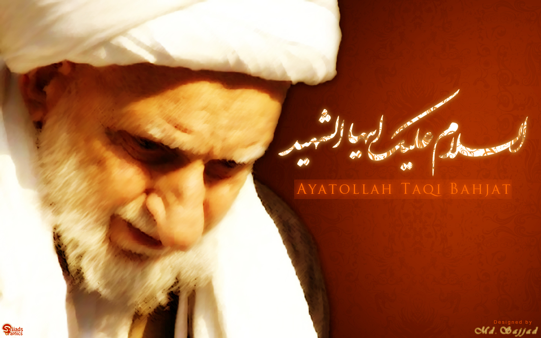 http://4.bp.blogspot.com/_P8WPrLx9U5M/TB5XCR8qZuI/AAAAAAAAALg/xihzQmMXMtQ/s1600/Ayatollah_taqi_Bahjat_wallpaper_BY_Sajjadsgraphics_HD_final_13.jpg
