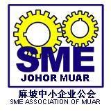 SME Association Muar 麻坡中小企业公会