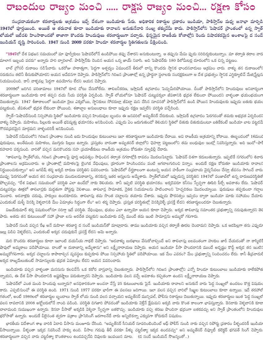 [Rabandula+Rajyam.jpg]