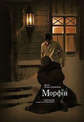 Morphia (Aleksey Balabanov, 2008)