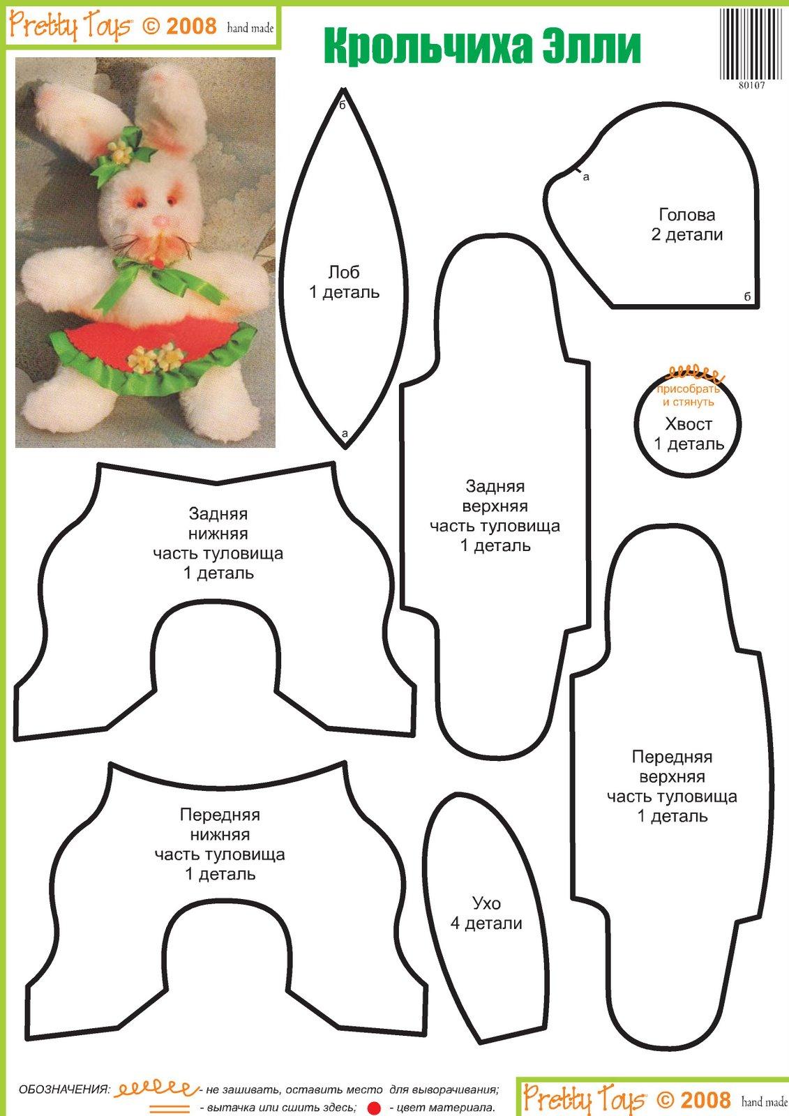 Заяц мягкая игрушка своими руками выкройки и схемы для начинающих