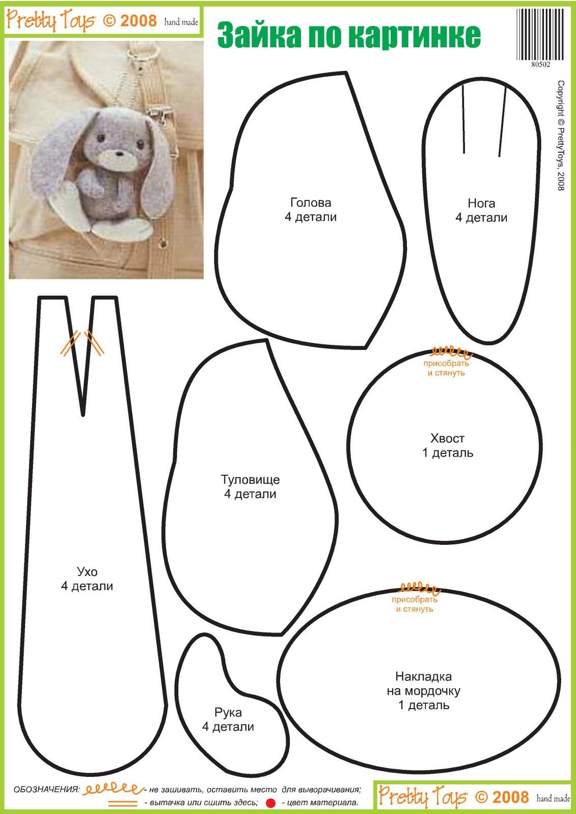Как своими руками сшить зайца