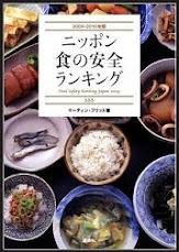 My Book: Nippon Shoku no Anzen Ranking 555