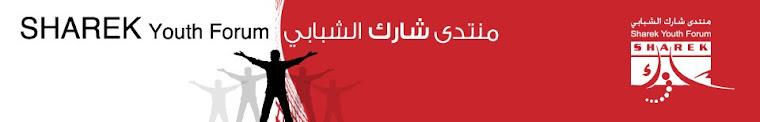 Sharek Youth Forum