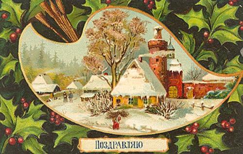 Новогодняя открытка в россии