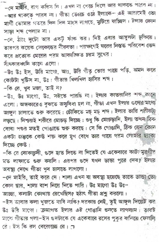 Bnagla Choti Chopola Juboti Read Bangla Golpo Jokes Poems