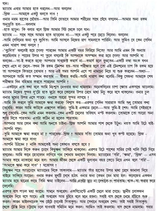 Read bangla choti online Ke Dhoshi ? - Bangla choti Blog | Most ...