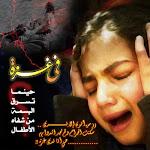 غزة ياشرف الامة هنيئا لكي النصر