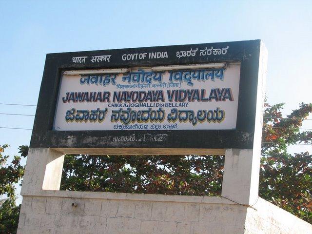 Jawahar Navodaya Vidyalaya BELLARY KARNATAKA INDIA
