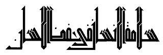 putih kaligrafi hitam putih kaligrafi bentuk masjid kaligrafi allah