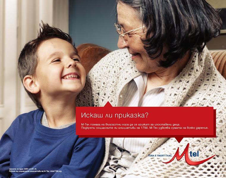 "Проект ""Аз, баба и дядо"" на СНЦ ""Солидарно общество"" и МТЕЛ"