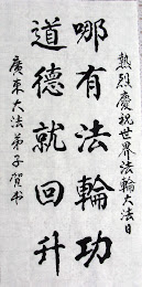 Falun Gong improves human moral standard
