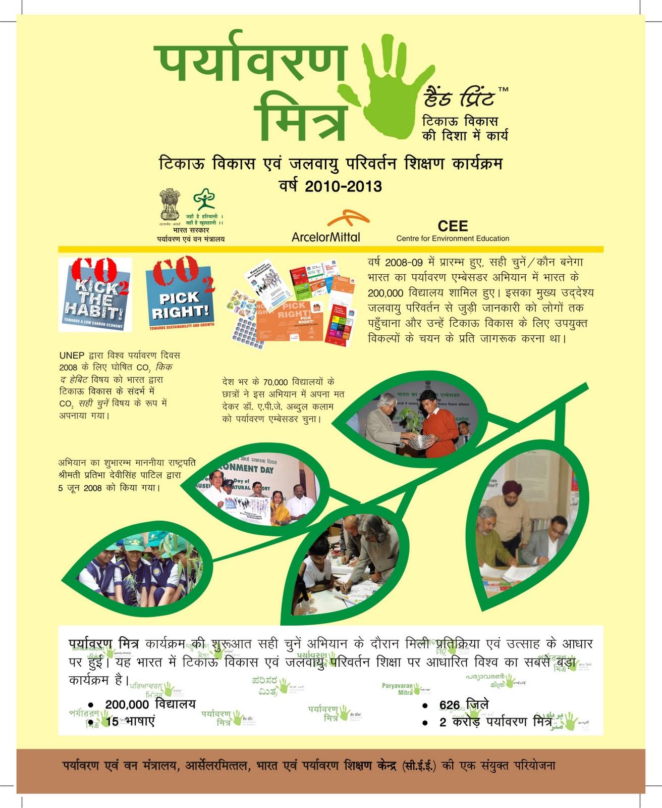 paryavaran sanrakshan Best environment slogans in hindi , environment par nare, hindi nare enviornment par, paryavaran bachao par nare is environment slogans hindi.