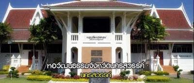 Nakhon Sawan Cultural