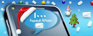 عرض ال 1000 رسالة هدية السنة الجديدة