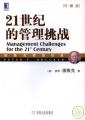21世紀的管理挑戰