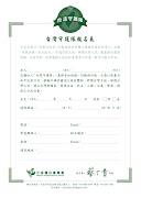 台灣守護隊報名表背面