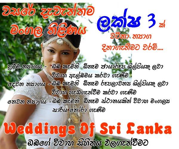 Wosl augesta salgadoe flower decorations negombo weddings of sri lanka most popular wedding lottery in sri lanka junglespirit Gallery