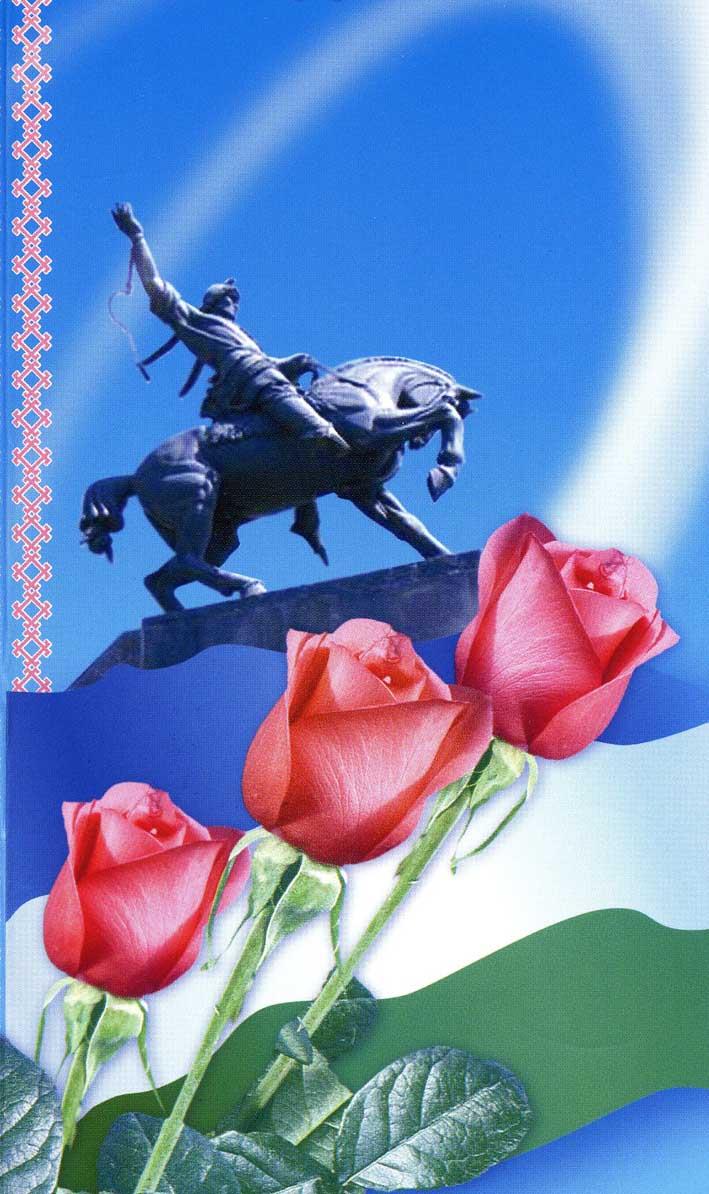 Поздравление на день республики башкортостана 601