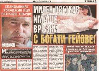 Милен Цветков - мъжка проститутка и златотърсачка !