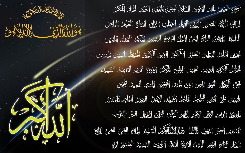 Asmaul Husna Wallpaper