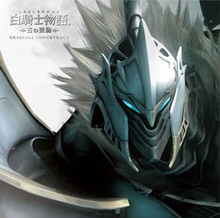 White Knight Chronicles Original Soundtrack