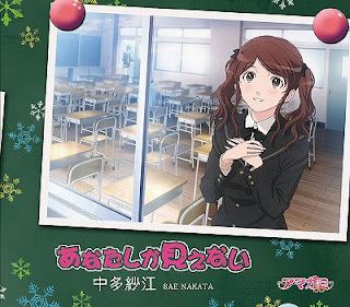 Amagami SS ED3 Single - Anata Shika Mie nai