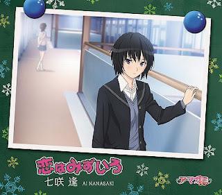 Amagami SS ED4 Single - Koi wa Mizuiro