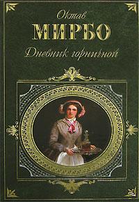 Traduction russe du Journal d'une femme de chambre, 2007
