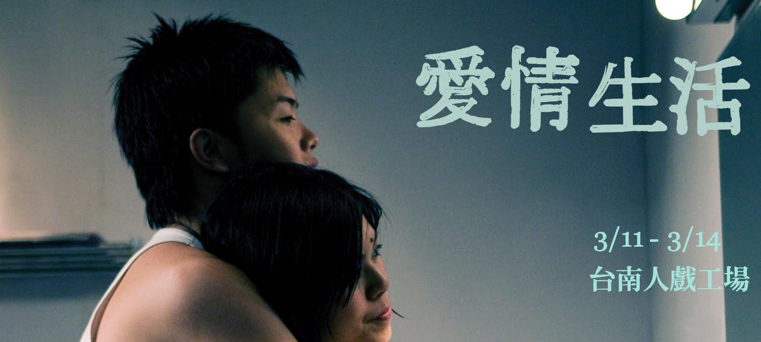 台南人劇團新劇展 愛情生活
