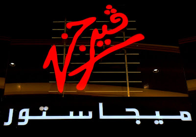 Virgin written in Arabic