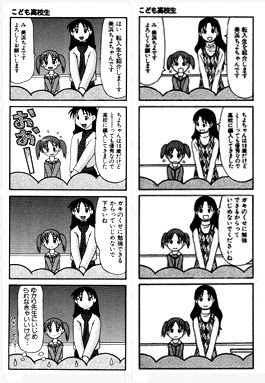 Azumanga Daioh old vs. new versions comparison: Child Prodigy