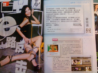 fiona xie i-weekly magazine model